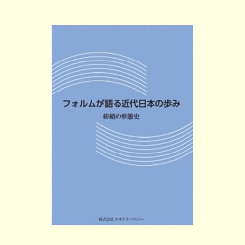 第11巻 紡績の形態史