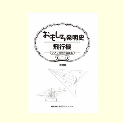 おもしろ発明史 飛行機(改訂版)アメリカ特許図面集