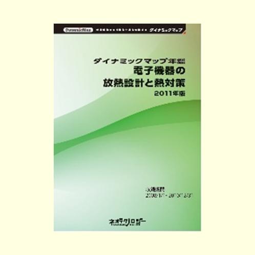 ワイヤレス電力伝送の送受電回路【2011年版】