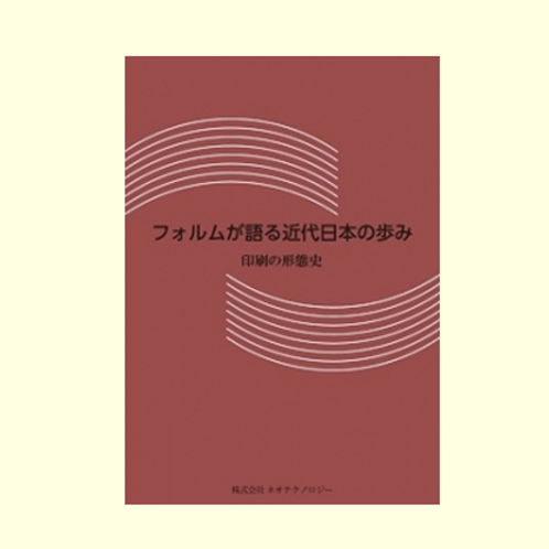第20巻 印刷の形態史