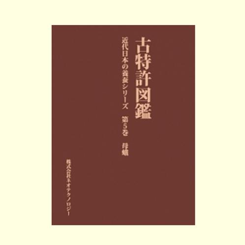 近代日本の養蚕シリーズ 第5巻 母蛾