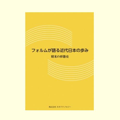 第15巻 精米の形態史