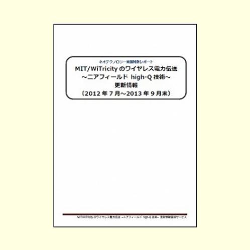 MIT/WiTricityのワイヤレス電力伝送~ニアフィールドhigh-Q技術 更新情報(2012年7月~2013年9月)