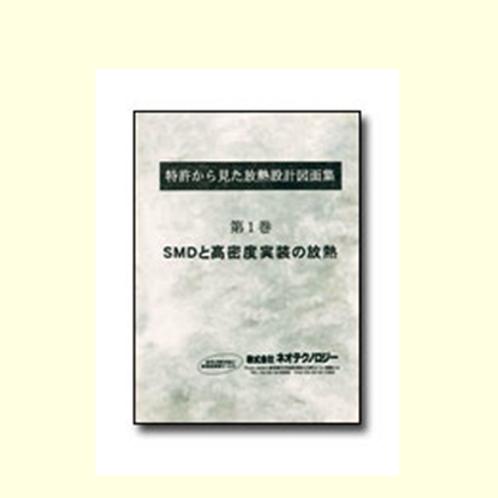 第1巻 SMDと高密度実装の放熱