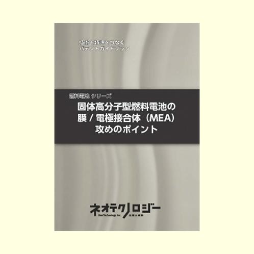固体高分子型燃料電池の膜/電極接合体(MEA)攻めのポイント
