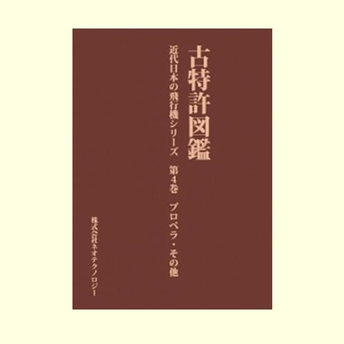 近代日本の飛行機シリーズ 第4巻 プロペラ・その他