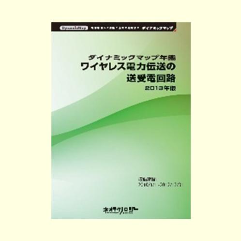 ワイヤレス電力伝送の送受電回路【2013年版】