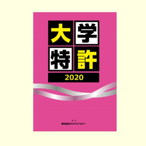大学特許 2020