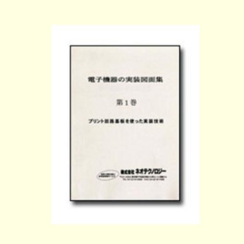 第1巻 プリント回路基板を使った実装技術