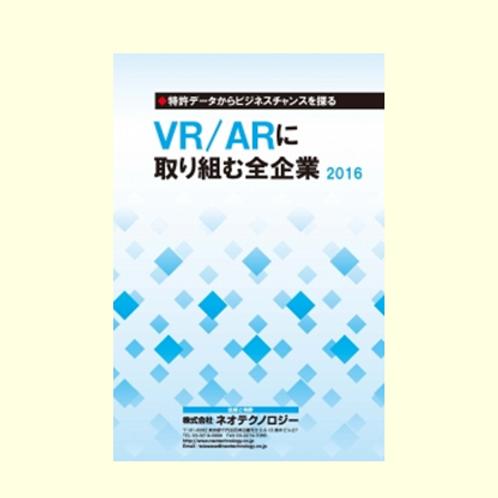 仮想現実バーチャル(VR/AR)に取り組む全企業2016