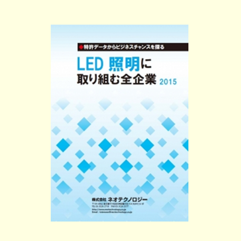 LED照明に取り組む全企業2015