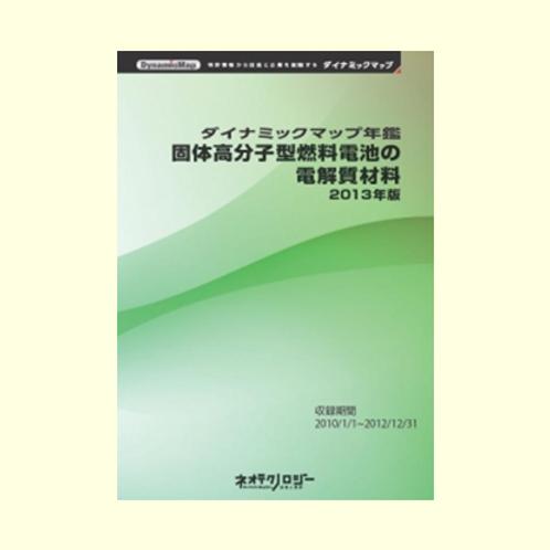 固体高分子型燃料電池の電解質材料【2013年版】