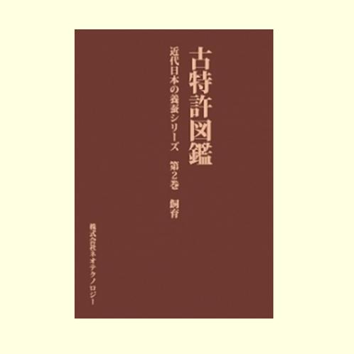 近代日本の養蚕シリーズ 第2巻 飼育