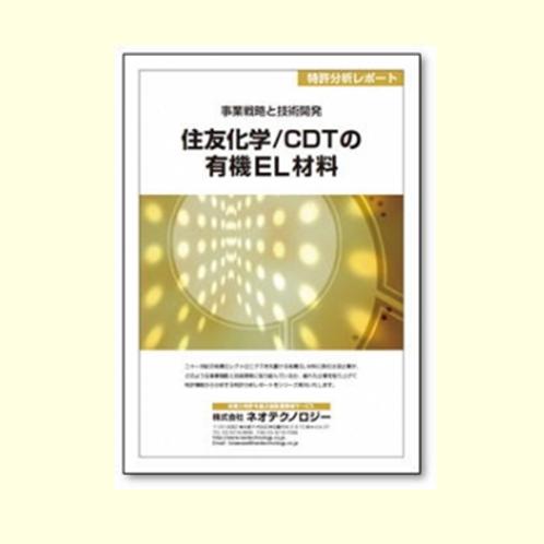 住友化学/CDTの有機EL材料