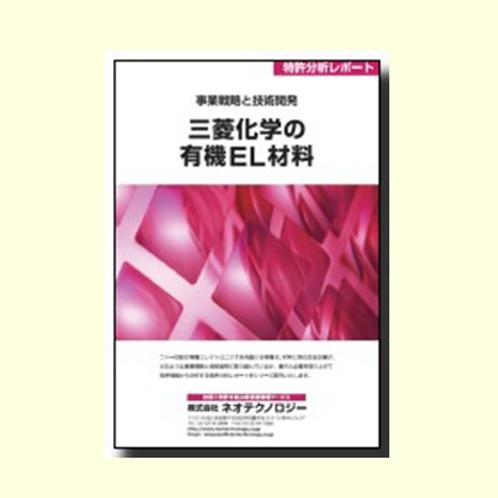 三菱化学の有機EL材料