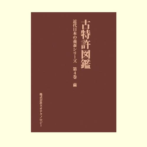 近代日本の養蚕シリーズ 第4巻 繭