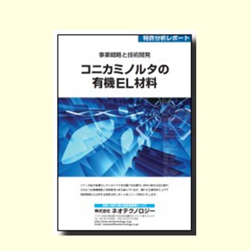 コニカミノルタの有機EL材料技術(第2版)