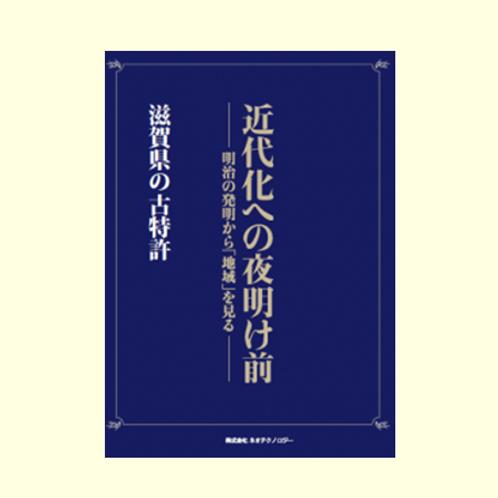 近畿地方 滋賀県の古特許