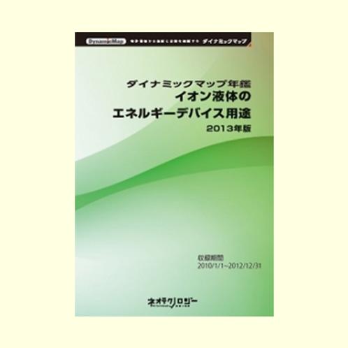 イオン液体のエネルギーデバイス用途【2013年版】