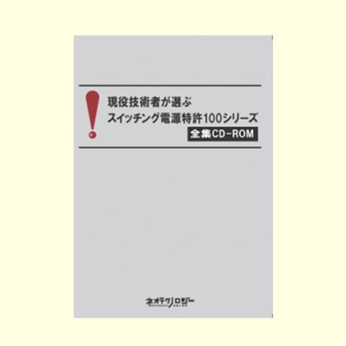 シリーズ全集CD-ROM