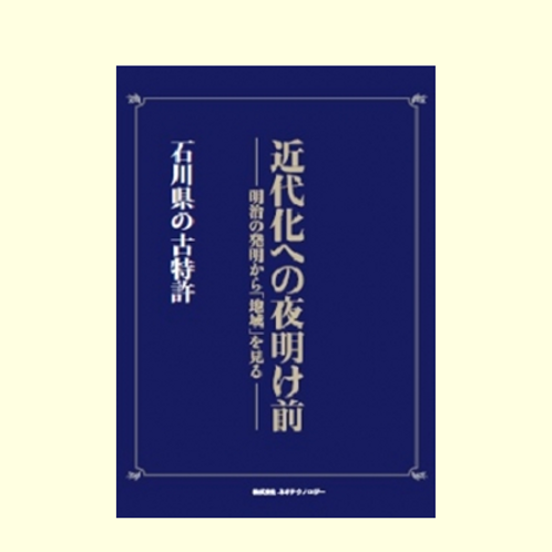 北陸地方 石川県の古特許