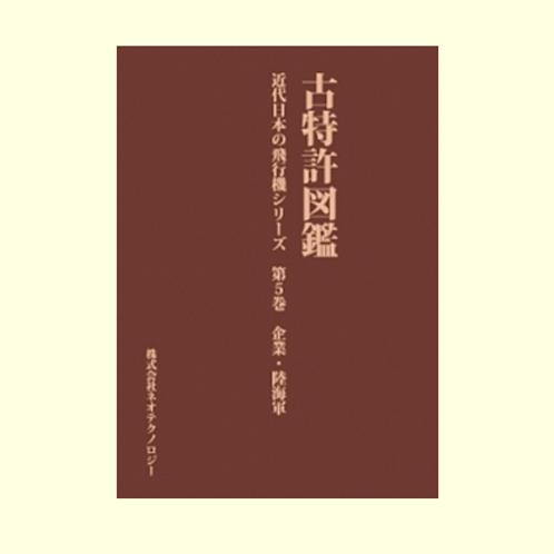 近代日本の飛行機シリーズ 第5巻 企業・陸海軍