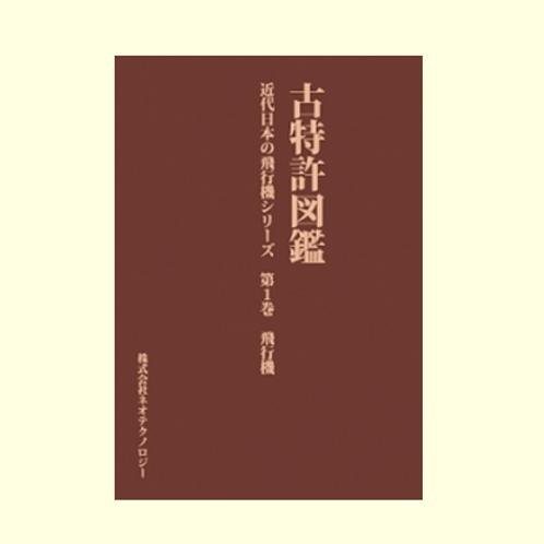 近代日本の飛行機シリーズ 第1巻 飛行機