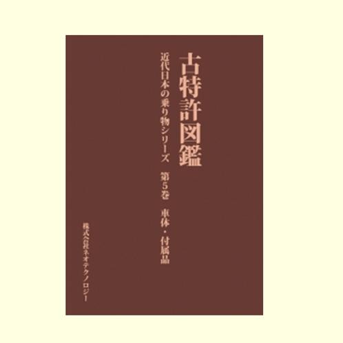 近代日本の自動車シリーズ 第6巻 企業・陸軍