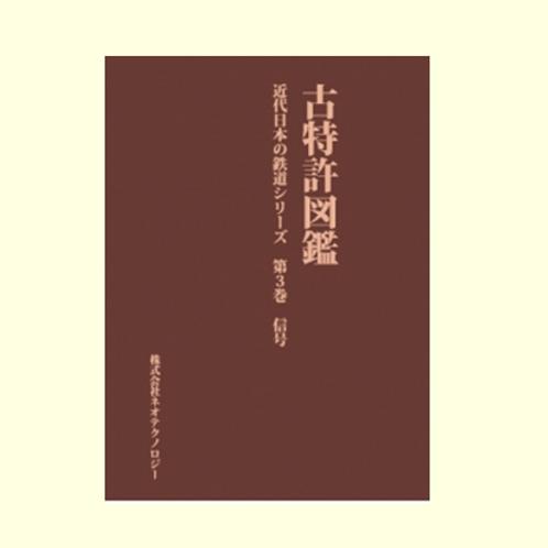 近代日本の鉄道シリーズ 第3巻 信号