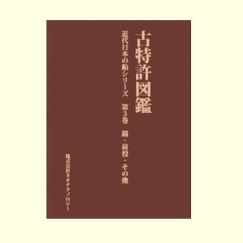 近代日本の船シリーズ 第3巻 錨・荷役・その他