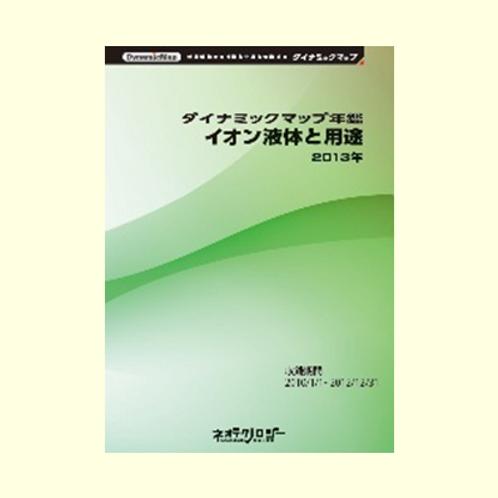 イオン液体と用途【2013年版】