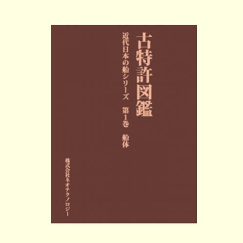 近代日本の船シリーズ 第1巻 船体