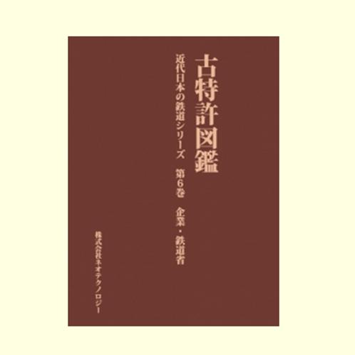 近代日本の鉄道シリーズ 第6巻 企業・鉄道省