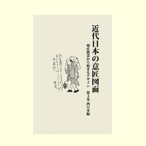 第4巻 西日本編