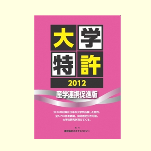 大学特許 2012 産学連携促進版