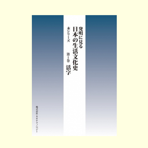 本シリーズ 第1巻 活字