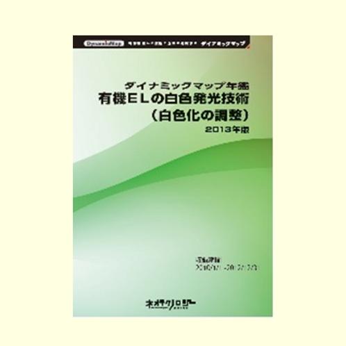有機ELの白色発光技術(白色化の調整)【2013年版】