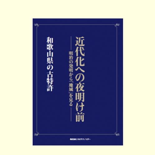 近畿地方 和歌山県の古特許