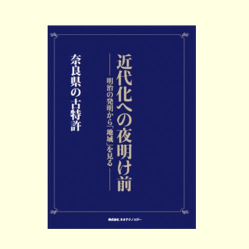 近畿地方 奈良県の古特許