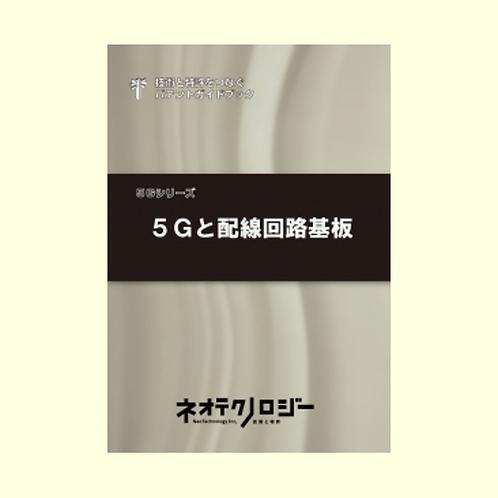 5Gと配線回路基板