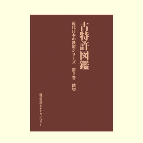 近代日本の鉄道シリーズ 第2巻 踏切