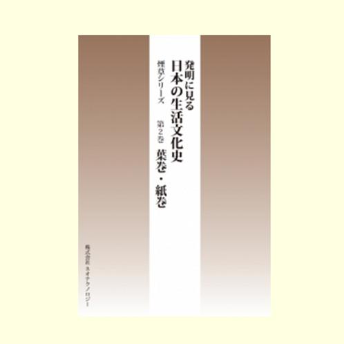煙草 第2巻 葉巻 ・紙巻