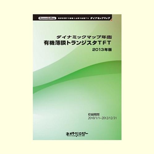 有機薄膜トランジスタTFT【2013年版】