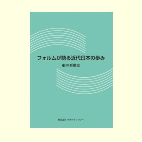 第2巻 船の形態史(新版)