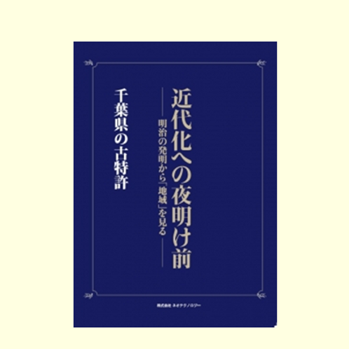 関東地方 千葉県の古特許