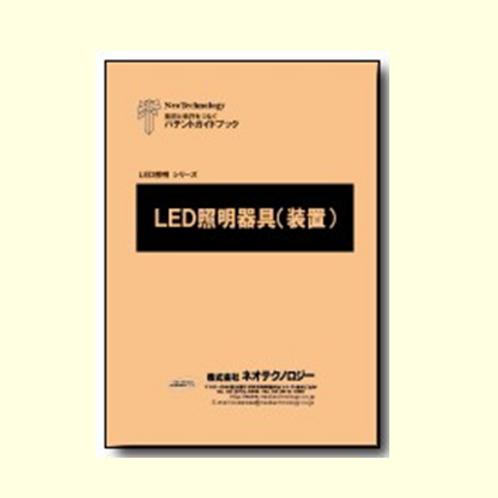 LED照明器具(装置)