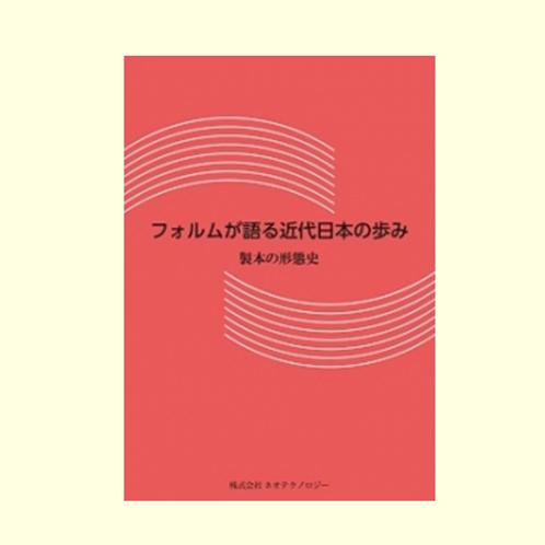 第21巻 製本の形態史