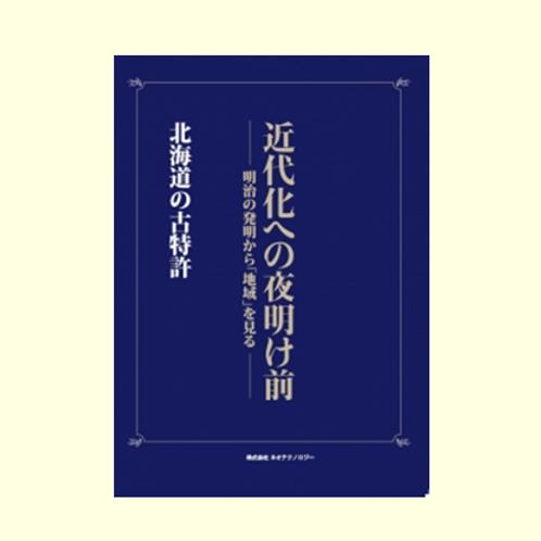 北海道の古特許