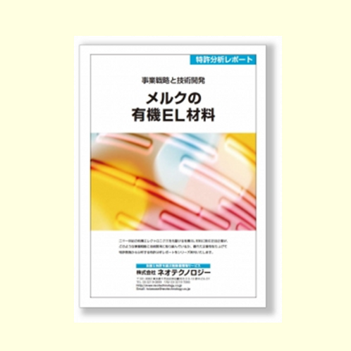 メルクの有機EL材料(第2版)