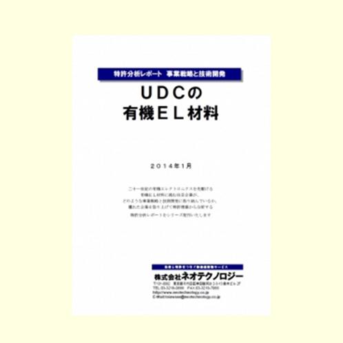 UDCの有機EL材料